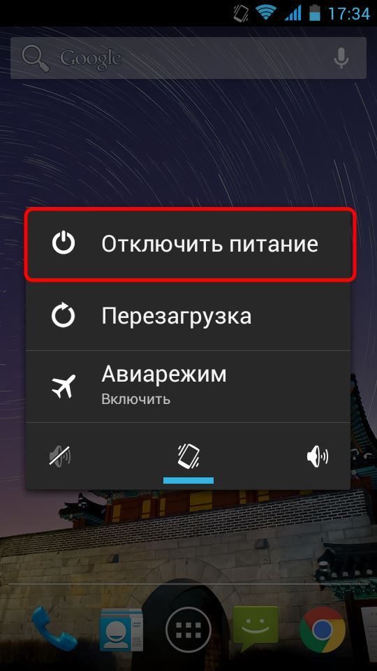 power-down-in-android-menu