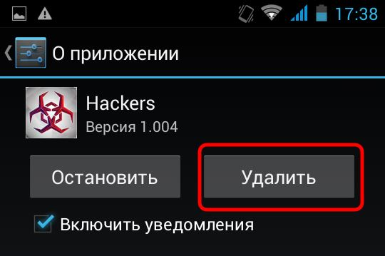 delete-app-on-android